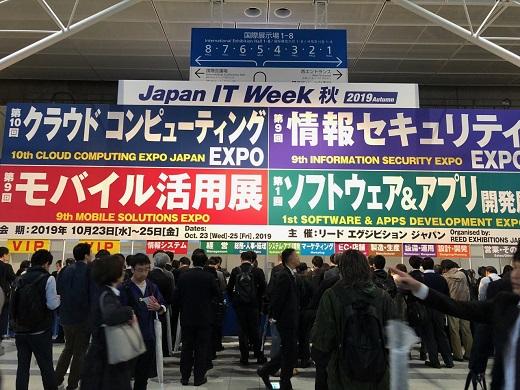 JAPAN IT WEEKに行ってきました