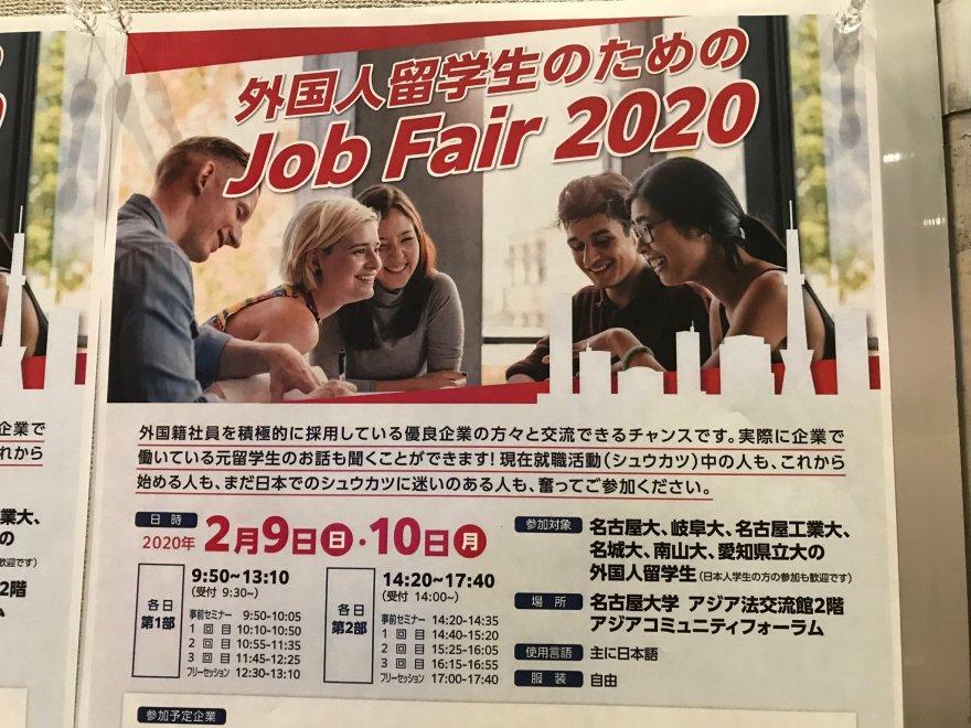 「外国人留学生のためのJobFair2020」に行ってきました