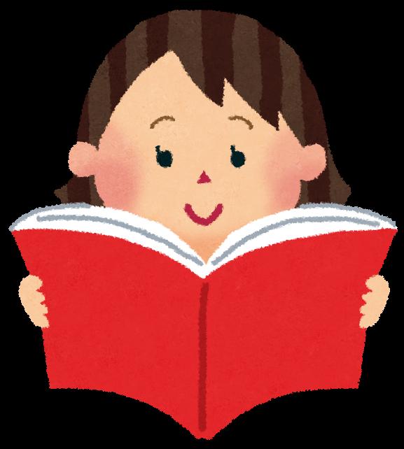 読書の楽しみ方