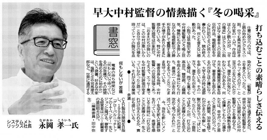 日刊工業新聞に載せていただきました。
